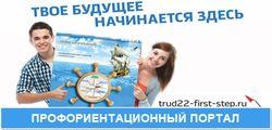 Профориентационный навигатор Алтайского края